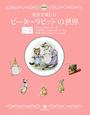 英語で楽しむ ピーターラビットの世界 CD付き (2)