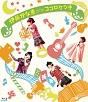 """ファーストライブツアー2012""""ココロケシキ"""" LIVE BD"""