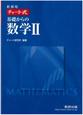新課程 チャート式 基礎からの数学2