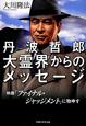 丹波哲郎 大霊界からのメッセージ 映画「ファイナル・ジャッジメント」に物申す