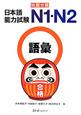 日本語能力試験 N1・N2 語彙 短期合格