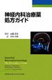 神経内科治療薬 処方ガイド