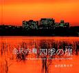 金沢・内灘 四季の煌-きらめき- 写真集