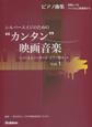 """シルバーエイジのための""""カンタン""""映画音楽 ピアノ曲集~JCAAコンサート「ピアノ悠々」~ (1)"""