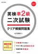 英検 準2級 二次試験 クリア模擬問題集 CD付