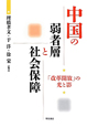 中国の弱者層と社会保障 「改革開放」の光と影