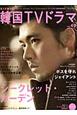 もっと知りたい!韓国TVドラマ (49)