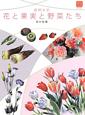 花と果実と野菜たち 透明水彩