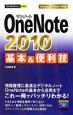 OneNote2010 基本&便利技