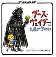 ダース・ヴェイダーとルーク(4才) STARWARS