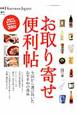お取り寄せ便利帖 別冊Discover Japan 全国から選び抜いたおすすめの逸品