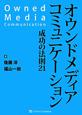 オウンドメディアコミュニケーション 成功の法則21
