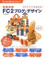 かんたん FC2 ブログ・デザイン カスタマイズ自由自在!