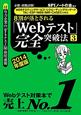8割が落とされる「Webテスト」完全突破法 2014 必勝・就職試験!(3)