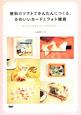 無料のソフトでかんたんにつくる、かわいいカードとフォト雑貨 あなたの写真をすてきな雑貨に!
