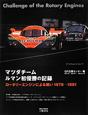 マツダチーム ルマン初優勝の記録 ロータリーエンジンによる戦い 1979-1991