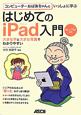 はじめてのiPad入門 コンピューターおばあちゃんといっしょに学ぶ