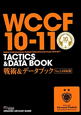 WCCF 2010-2011 戦術&データブック<Ver.2.0対応版> WORLD CLUB Champion Footb