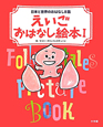 えいごおはなし絵本 日本と世界のおはなし8話(1)