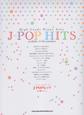 J-POPヒッツ ハイ・グレード・ピアノ・ソロ