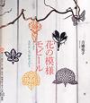 花の模様モビール 各作品に花の解説文付き 切って、吊るして、楽しめる、四季おりおりの花53種