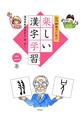 白川静博士に学ぶ 楽しい漢字学習 二年