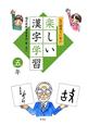 白川静博士に学ぶ 楽しい漢字学習 五年