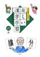 白川静博士に学ぶ 楽しい漢字学習 六年