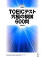TOEICテスト 究極の模試 600問 CD3枚付き
