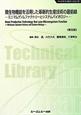 微生物機能を活用した革新的生産技術の最前線<普及版> バイオテクノロジーシリーズ ミニマムゲノムファクトリーとシステムバイオロジー