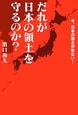 だれが日本の領土を守るのか? 今、日本の国土が危ない!