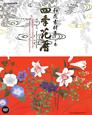 四季花暦 和花素材集(下) DVD付