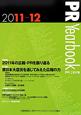 PR Yearbook 2011-2012 特集:2011年の広報・PRを振り返る PRこの1年