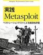 実践 Metasploit ペネトレーションテストによる脆弱性評価