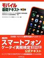 モバイル基礎テキスト<第3版> MCPCスマートフォン・ケータイ実務検定[総務省後