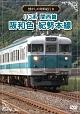 懐かしの列車紀行 Series.8 113系 関西篇 阪和色 紀勢本線