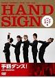 手話ダンス! with HANDSIGN ヒップホップ編