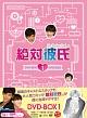 絶対彼氏 ~My Perfect Darling~<台湾オリジナル放送版> DVD-BOX1
