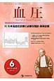血圧 19-6 2012.6 特集:高血圧診療に必要な問診・身体診察 Journal of Blood Pressure