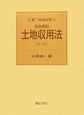 逐条解説 土地収用法<第三次改訂版>(上)(下) 2巻セット