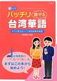 バッチリ 話せる 台湾華語 CD付 すぐに使えるシーン別会話基本表現