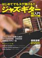 ジャズ・ギター超入門<改訂版> DVD付き はじめてでもスグ弾ける!!
