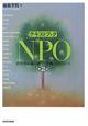 テキストブックNPO<第2版> 非営利組織の制度・活動・マネジメント