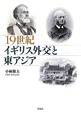 19世紀 イギリス外交と東アジア