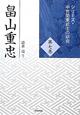 畠山重忠 シリーズ・中世関東武士の研究7