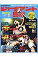 ジャイアント馬場 甦る16文キック DVD付き 伝説の激闘コレクション(2)