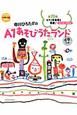 中川ひろたかのA1あそびうたランド CDつき 全20曲 ピアノ伴奏譜を掲載!