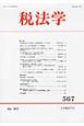 税法学 (567)