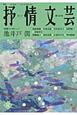 抒情文芸 季刊(143)