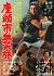 座頭市血笑旅[DABA-90841][DVD] 製品画像